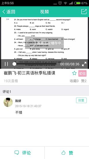 新东方优播课 V3.7.0 官方安卓版截图3