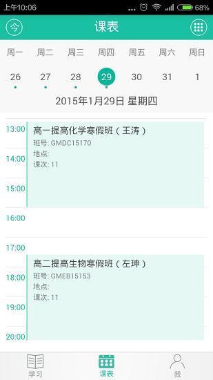 新东方优播课 V3.7.0 官方安卓版截图4