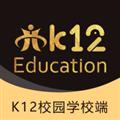 K12校园学校端 V1.1.0 安卓版