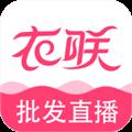 衣联网服装批发 V4.6.326 安卓官方版