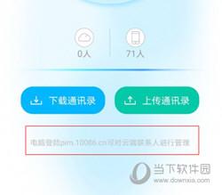 中国移动和通讯录下载