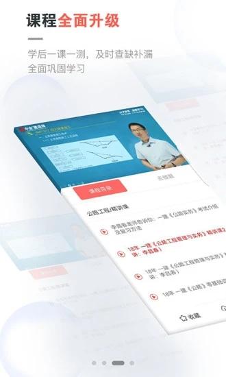 中业网校 V2.6.8 安卓版截图3