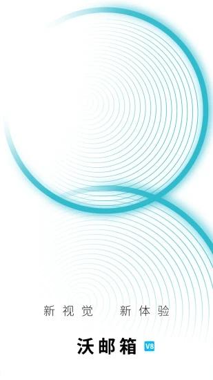 沃邮箱 V8.3.1 安卓官方版截图1