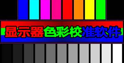 显示器色彩校正软件
