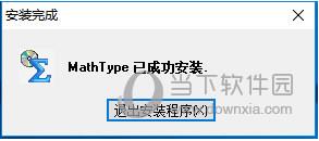 MathType永久破解版