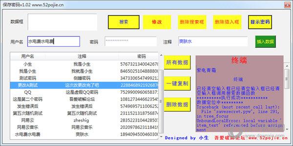 保存密码工具