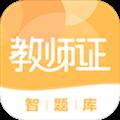 教师证智题库 V0.2.9 安卓版