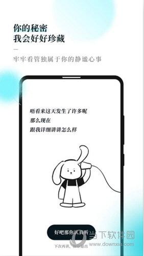 Moo日记最新版下载