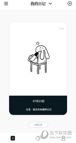 Moo日记APP下载