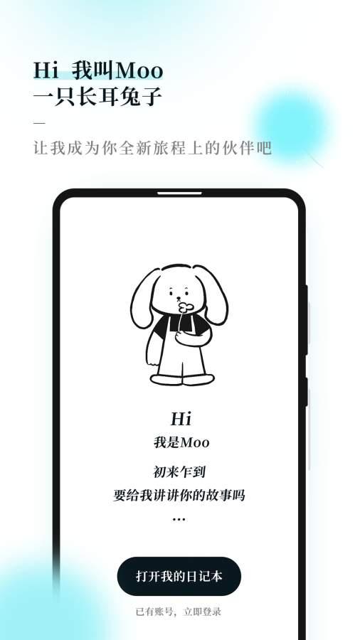 Moo日记 V2.3.4 安卓最新版截图1