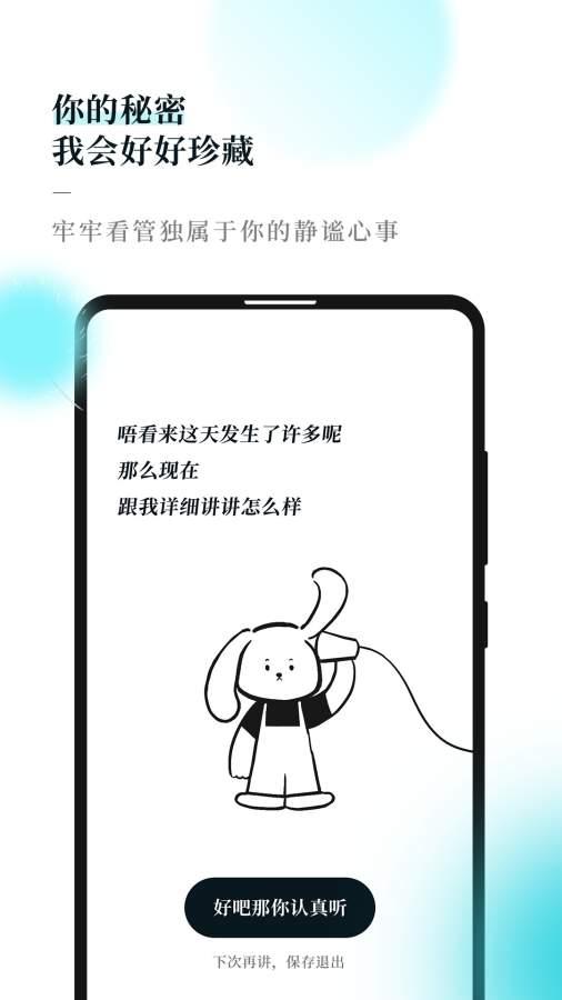 Moo日记 V2.3.4 安卓最新版截图4