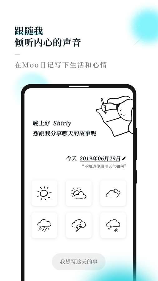 Moo日记 V2.3.4 安卓最新版截图2
