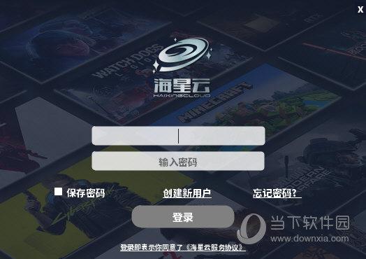 海星云游戏平台电脑版