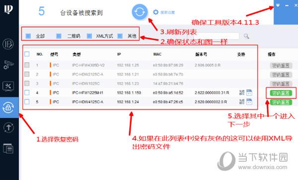 大华摄像头密码重置软件下载