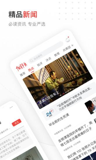中国青年报手机客户端 V4.5.4 安卓最新版截图1