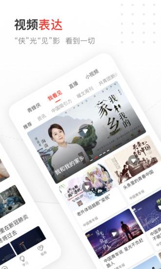 中国青年报手机客户端 V4.5.4 安卓最新版截图2