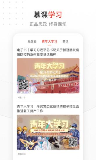 中国青年报手机客户端 V4.5.4 安卓最新版截图3