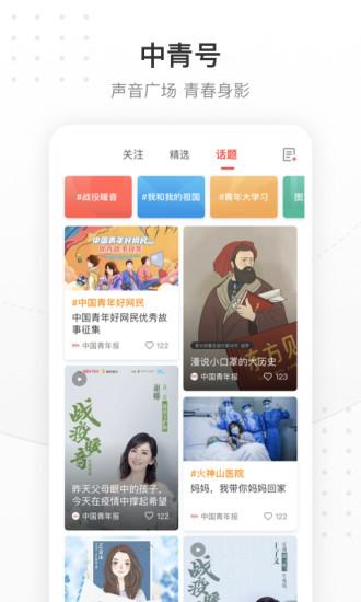 中国青年报手机客户端 V4.5.4 安卓最新版截图4