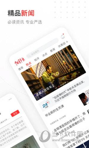 中国青年报手机版