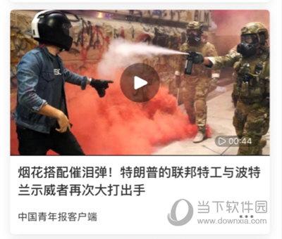 中国青年报缓存视频
