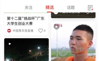 中国青年报投稿