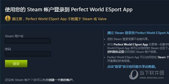 Steam直接登录