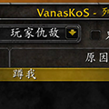 VanasKoS(魔兽怀旧服仇人监视插件) V1.0 免费版