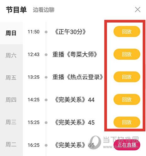 壹深圳节目单