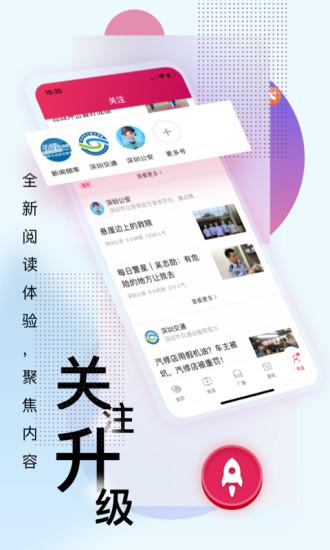壹深圳手机客户端 V6.1.17 安卓最新版截图1