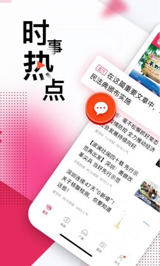 壹深圳手机客户端 V6.1.17 安卓最新版截图3