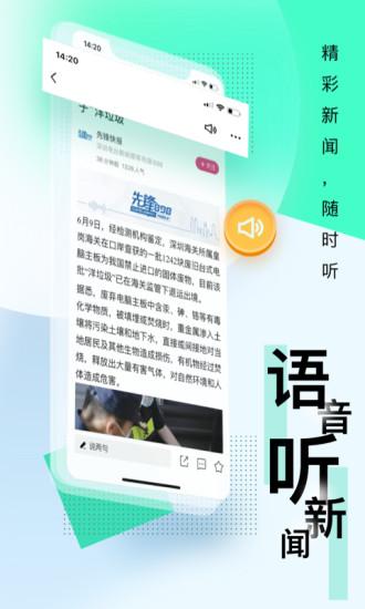 壹深圳手机客户端 V6.1.17 安卓最新版截图5