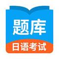 日语考试题库 V1.2 安卓版