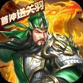 乱斗三国 V1.0.1 安卓版