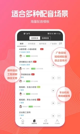 讯飞配音 V1.9.49 官方安卓版截图2