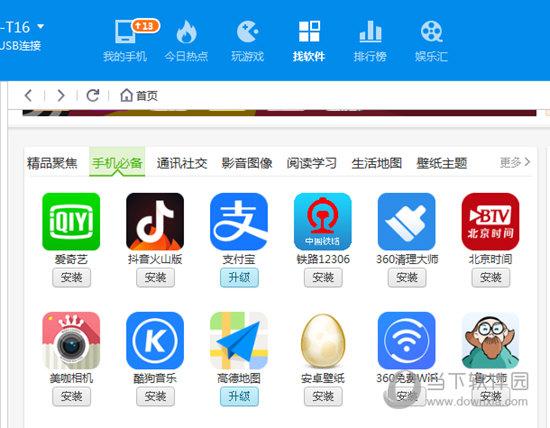 360手机助手应用找软件