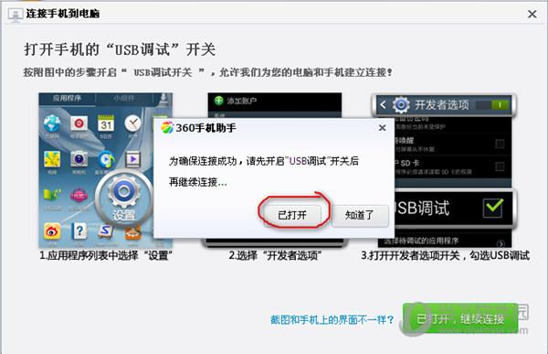 360手机助手连接手机到电脑