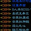魔兽世界怀旧服DBM插件 V1.1 绿色免费版