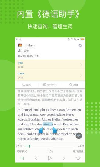 每日德语听力 V9.2.2 安卓版截图3