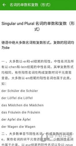德语助手APP下载