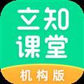 立知课堂机构版 V1.0.2.466 安卓版