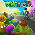 植物大战僵尸老八版无限阳光 V2020 安卓免费版