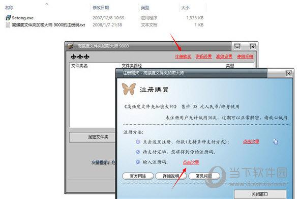 高强度文件夹加密大师v9000