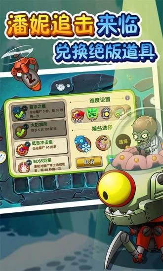 植物大战僵尸萌娘版游戏 V2021 安卓免费版截图2