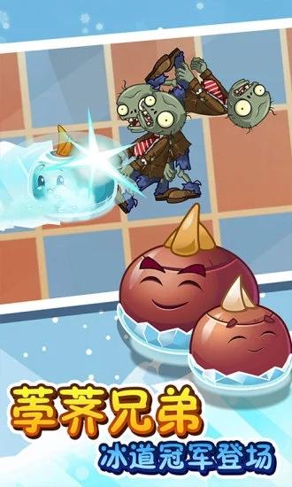 植物大战僵尸萌娘版游戏 V2021 安卓免费版截图3
