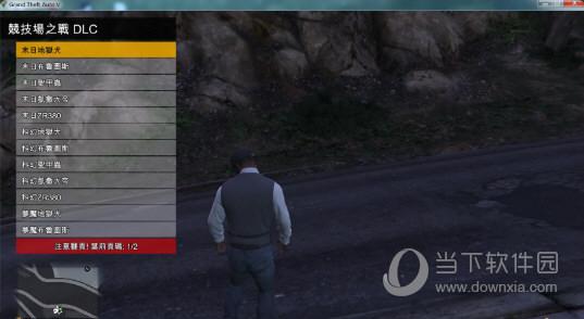 GTA5正版内置修改器2021