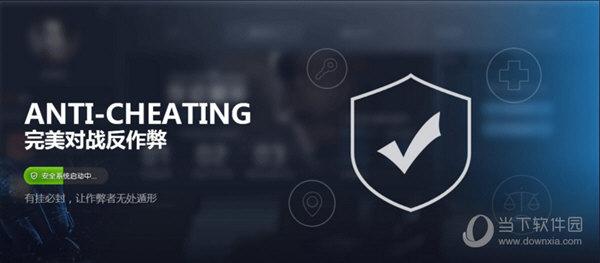 Dota2完美对战平台反作弊系统