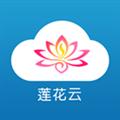 莲花云 V3.01.06 安卓版