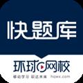 快题库 V4.10.1 安卓版