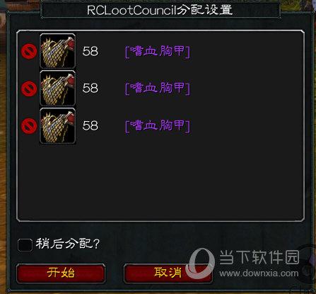 RCLootCouncil