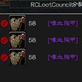 RCLootCouncil(魔兽世界CL制团队装备分配助手) V0.6.1 怀旧服版